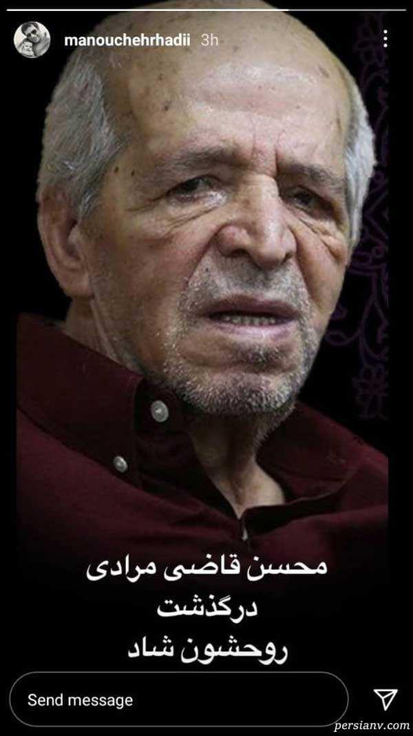 درگذشت محسن قاضی مرادی بازیگر پیشکسوت با واکنش چهره های مشهور