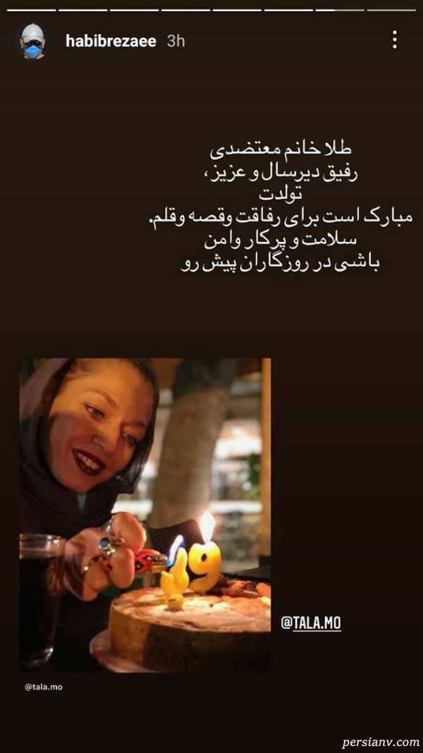 حبیب رضایی