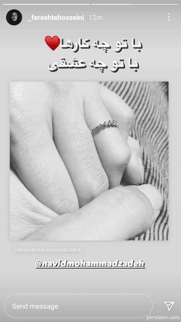 ازدواج نوید محمد زاده