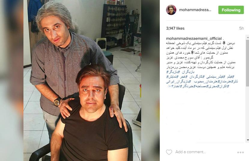 تست گریم بدل محمدرضا گلزار +عکس