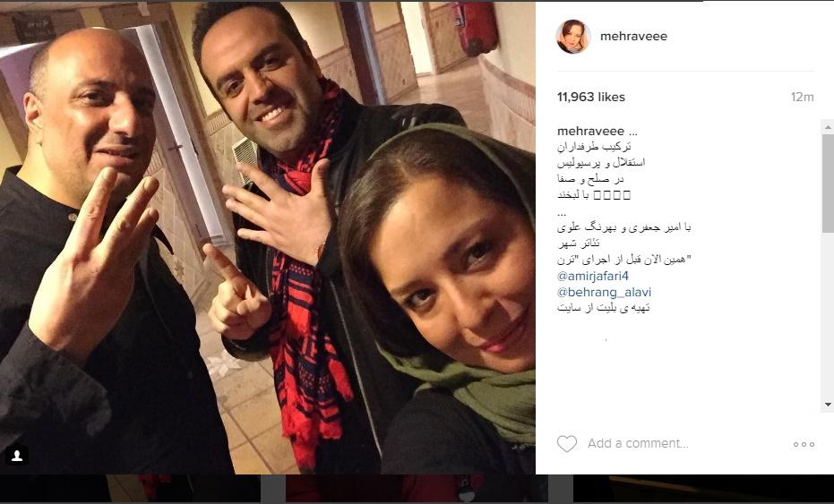مهراوه شریفی نیا به نتیجه بازی دربی چه واکنشی نشان داد+عکس