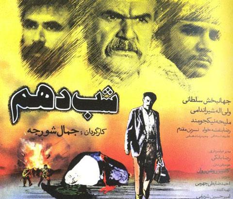 فیلم های انقلابی سینمای ایران را بشناسید +تصاویر