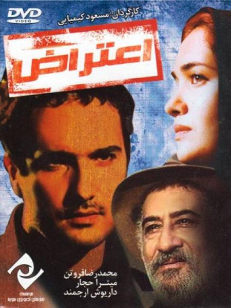 لغو اکران نیمه شب فیلم اعتراض مسعود کیمیایی +عکس