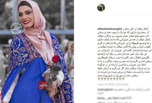 الیکا عبدالرزاقی از هزینه لباس و آرایش بازیگران در جشن ها پرده برداشت ! +عکس