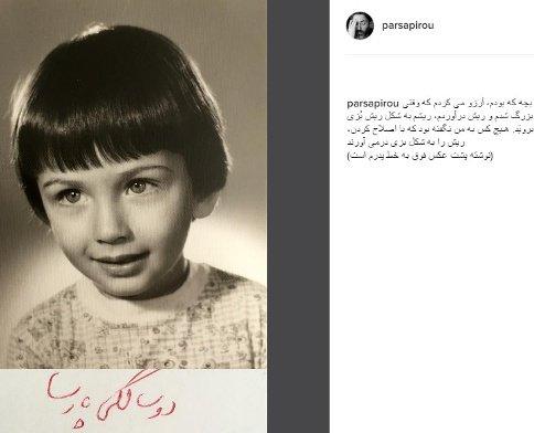 آرزوی عجیب و بامزه پارسا پیروزفر در بچگی اش ! + عکس کودکی