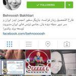 پرطرفدارترین ایرانی های مشهور در اینستاگرام + عکس