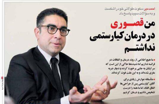 پس از مصاحبه اخیر دکتر میر: روایت بهمن فرمانآرا، از اخراج دکتر میر توسط عباس کیارستمی از خانهاش