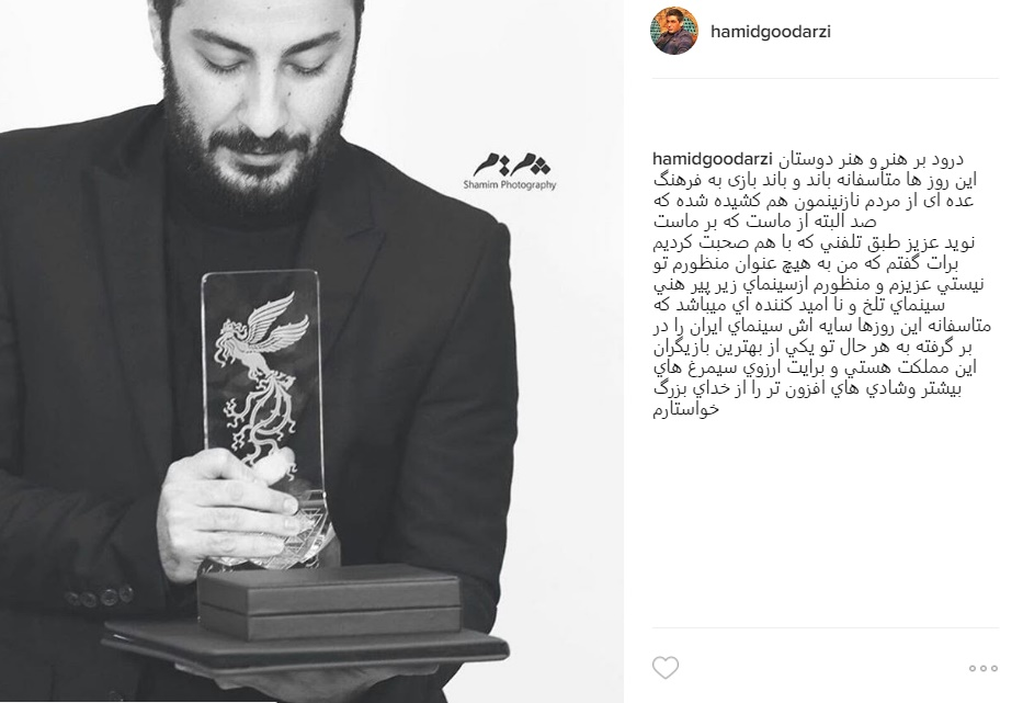 حمید گودرزی و جنجال اخیرش   پیام اینستاگرامی حمید گودرزی به نوید محمدزاده +عکس