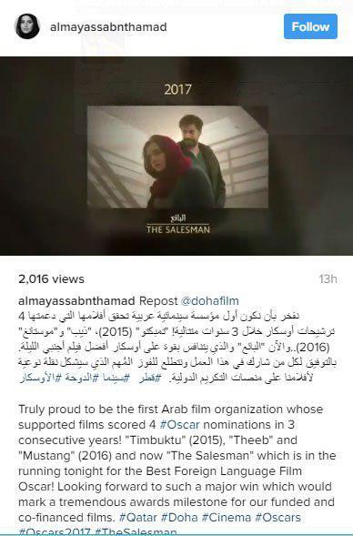فروشنده و اسکار | خواهر امیر قطر: افتخار می کنم که اسکار بهترین فیلم خارجی را گرفتیم