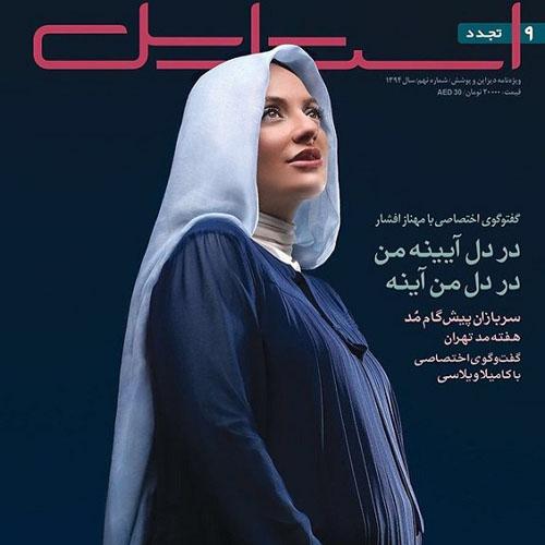 اولین گفتگوی مستقیم و صریح مهناز افشار درباره همسر و فرزندش! + عکس