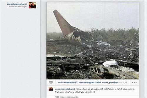 متن تسلیت هنرمندان برای واقعه سقوط هواپیما در تهران
