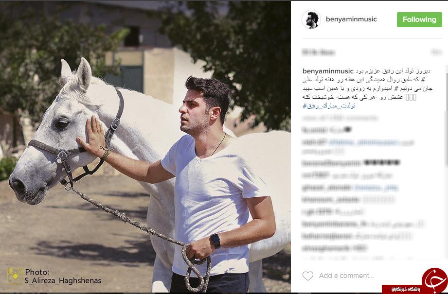 تبریک تولد بنیامین بهادری به دوستش علی ضیاء +عکس
