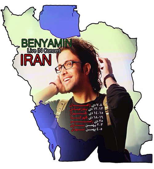 انتشار برنامه تور کنسرت ایران بنیامین بهادری + پوستر
