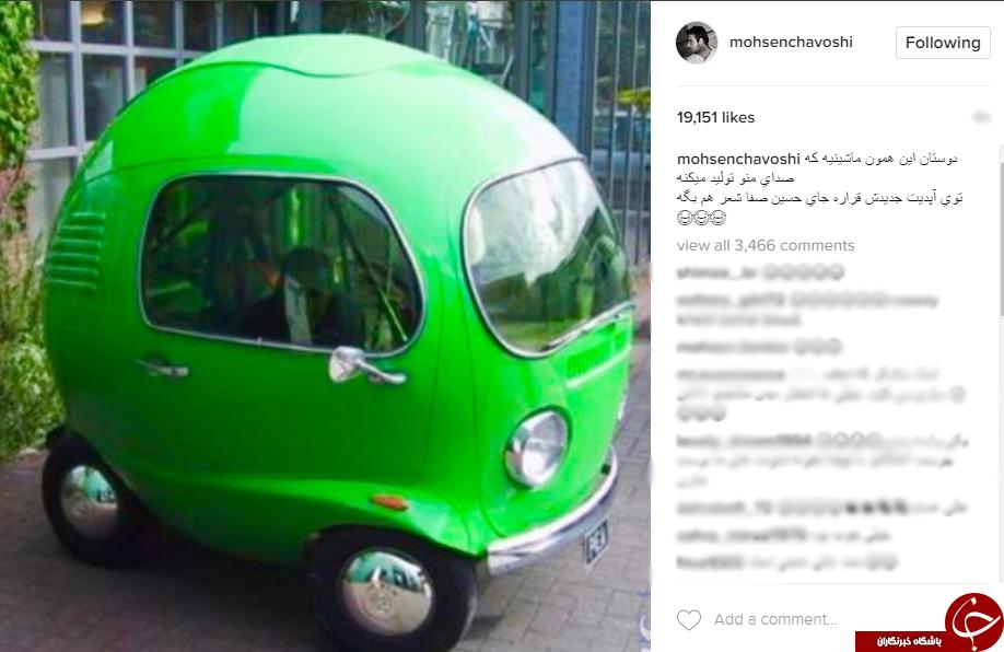 محسن چاوشی بازهم به صحبتهای خواننده لس آنجلسی واکنشی جالب داد+عکس
