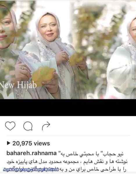 """بهاره رهنما، بازیگر سینما و تلویزیون، و تبلیغ """"نیو حجاب""""! + عکس"""