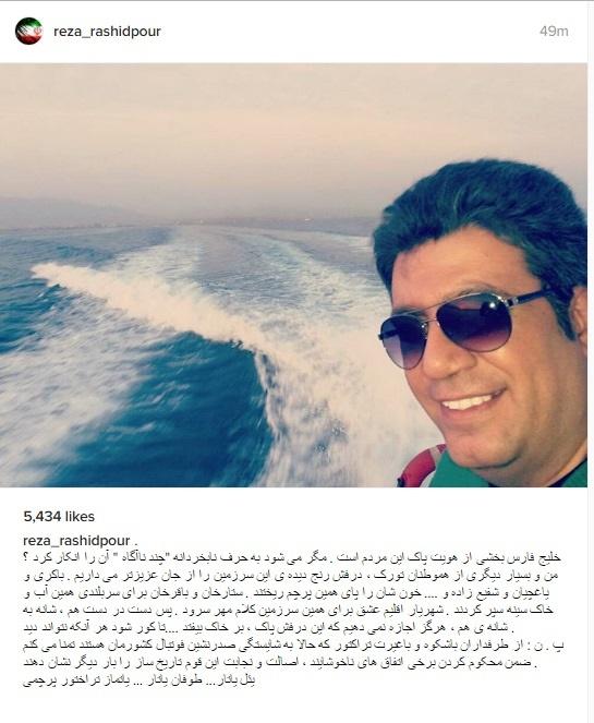 واکنش رضا رشیدپور به شعارهای برخی افراد در بازی تراکتورسازی با استقلال+عکس