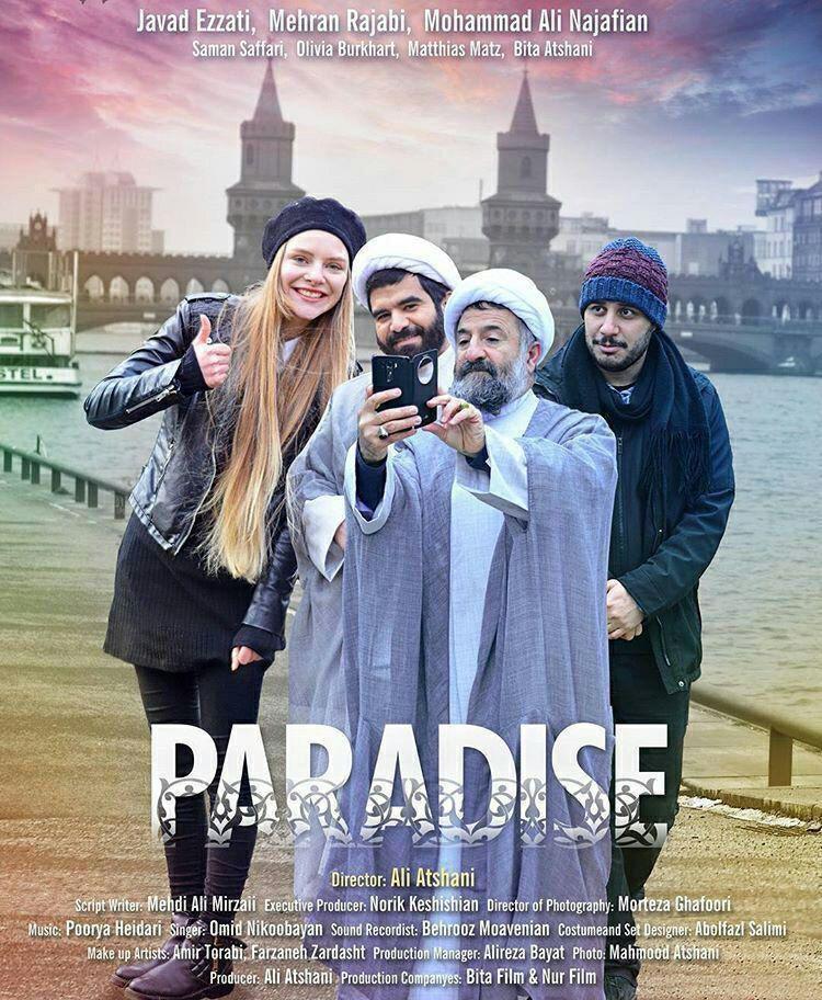 یک پوستر عجیب؛ سلفی دو روحانی و یک زن بیحجاب +عکس