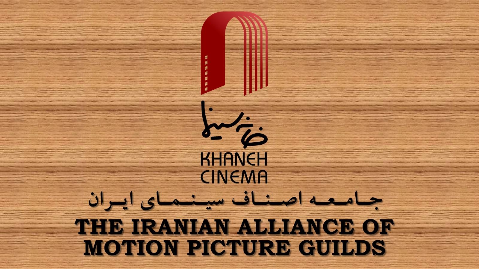 واکنش خانه سینما به عذرخواهی وزیر ارشاد از هنرمندان