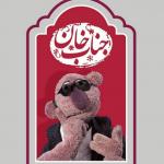 جناب خان به خندوانه باز می گردد؟/پاسخ محمد بحرانی