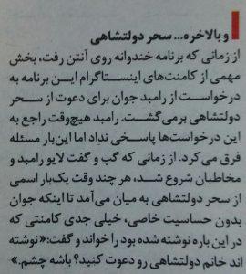 دعوت سحر دولتشاهی به خندوانه