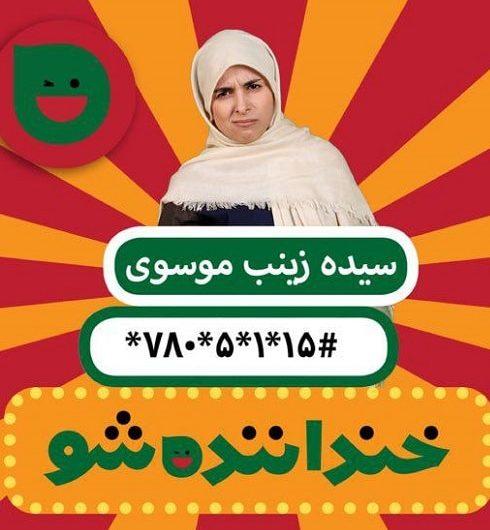تهدید سیده زینب موسوی