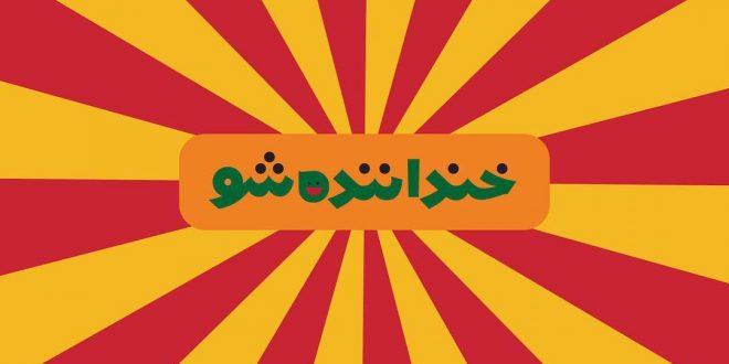 انتقاد تند کیهان از خندوانه و خنداننده شو