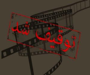 پنج فیلم سینمایی از توقیف درآمدند + اسامی فیلمها