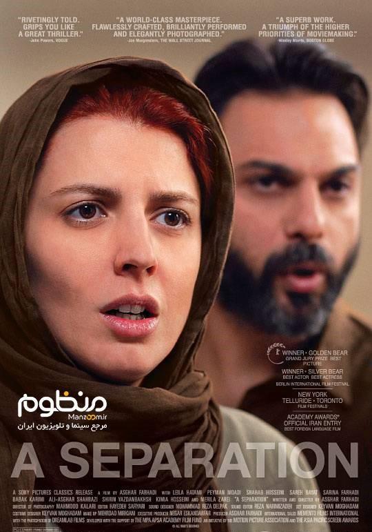 10 فیلم برتر سینمای ایران