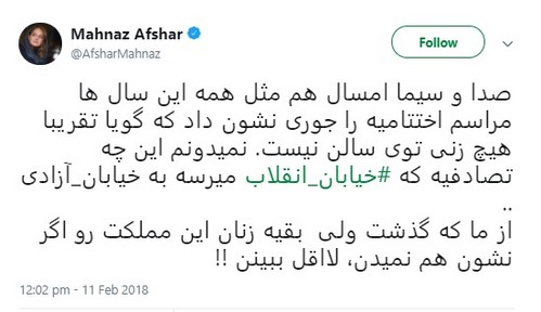 گلایه مهناز افشار از جشنواره فجر