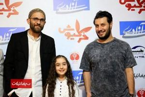 اکران فیلم خرگیوش با حضور بازیگران معروف و محبوب