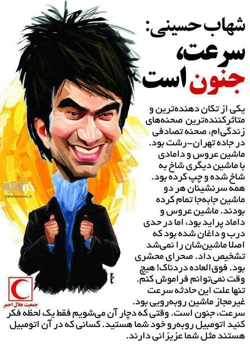 بدترین خاطره زندگی شهاب حسینی