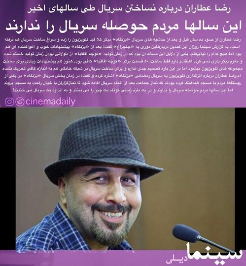 رضا عطاران در اکران مصادره