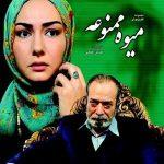 پرطرفدارترین و خاطره انگیزترین سریال های ماه رمضان