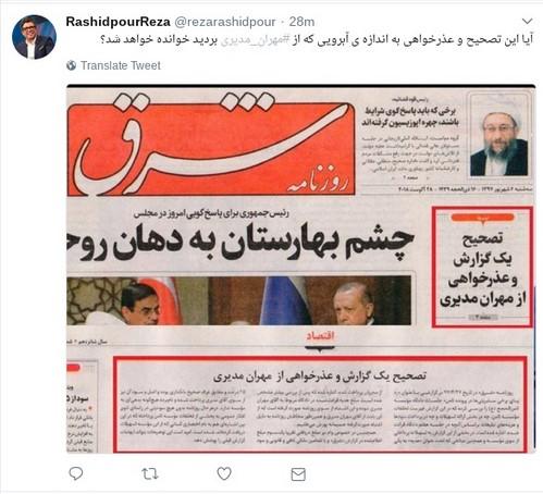 عذرخواهی شرق از مهران مدیری