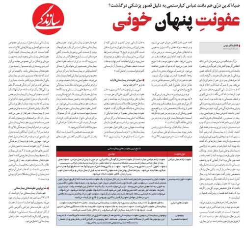 علت مرگ سید ضیا الدین دری