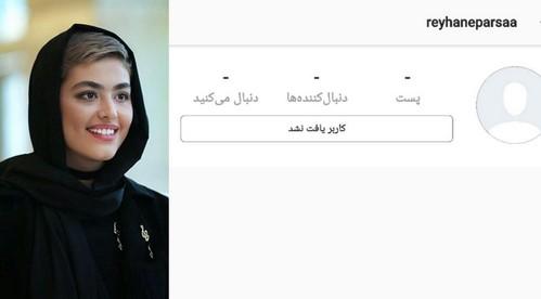 علت عجیب غیر فعال شدن صفحه اینستاگرام ریحانه پارسا از زبان خودش!