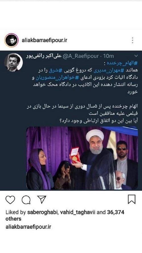 چادری شدن خواهران منصوریان