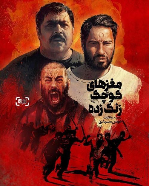 اسیدپاشی روی کارگردان