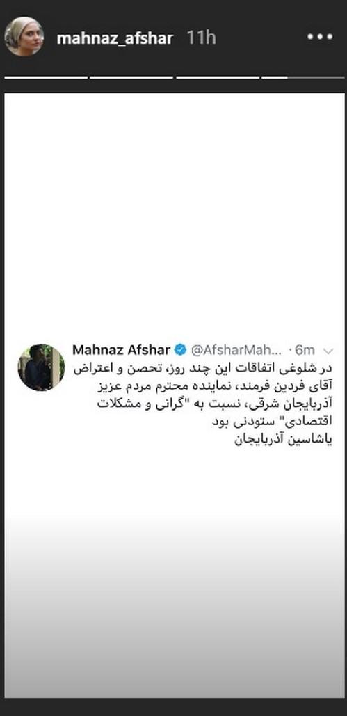 پاسپورت مهناز افشار