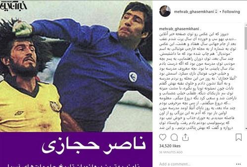 مهراب قاسم خانی و ناصر حجازی