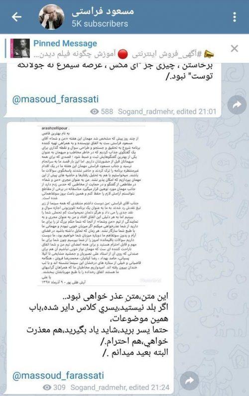 اخراج آرش ظلی پور