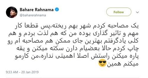 مصاحبه بهاره رهنما با فائزه هاشمی