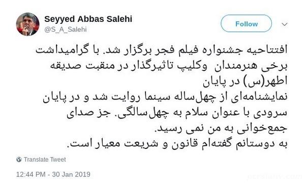 حواشی تک خوانی زن در افتتاحیه جشنواره فیلم فجر 97 در حضور وزیر ارشاد و دفاع او از خودش!