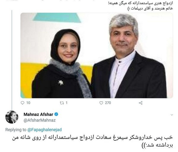 حواشی عروسی مریم کاویانی با یک سیاستمدار |از پاک کردن تصاویر اینستاگرام تا خوشحالی مهناز افشار!+فیلم