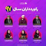 پرکارترین بازیگران ایران در سال ۹۷ چه کسانی بودند؟