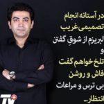 سکوت فرزاد حسنی پس از سال ها می شکند : تلخ خواهم گفت، بی ترس و مراعات!