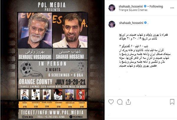 شهاب حسینی با بهروز وثوقی