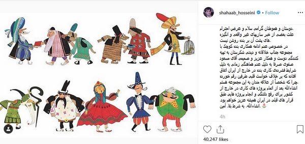 شهاب حسینی و شکرستان
