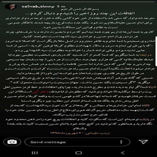 اینستاگرام دختر سردار سلیمانی
