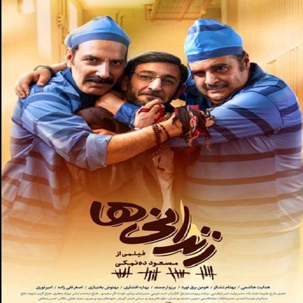 پرفروش ترین فیلم های ایرانی